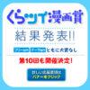 第9回くらツイ漫画賞 結果発表! - 編集部ブログ | くらげバンチ